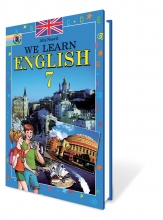 We Learn English 7 ��.,  ����� �. �., �����������: ������