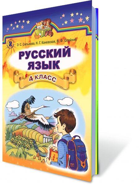 Решебник По Русскому Языку Сильнова