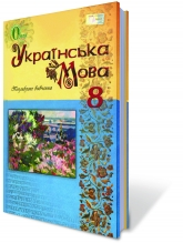 гдз з укр мови 8