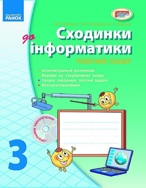 Інформатика 2 клас корнієнко відповіді зошит