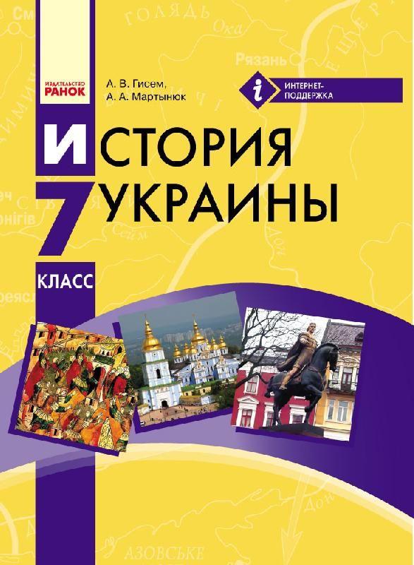 История мартынюк 7 класс гдз украины гисем