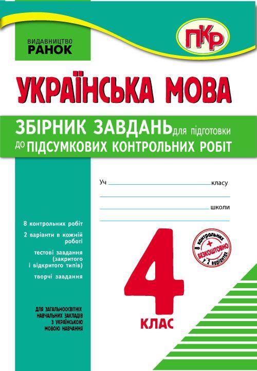 школе класс для дпа украинскому в языку 4 русскоговорящей шпаргалки