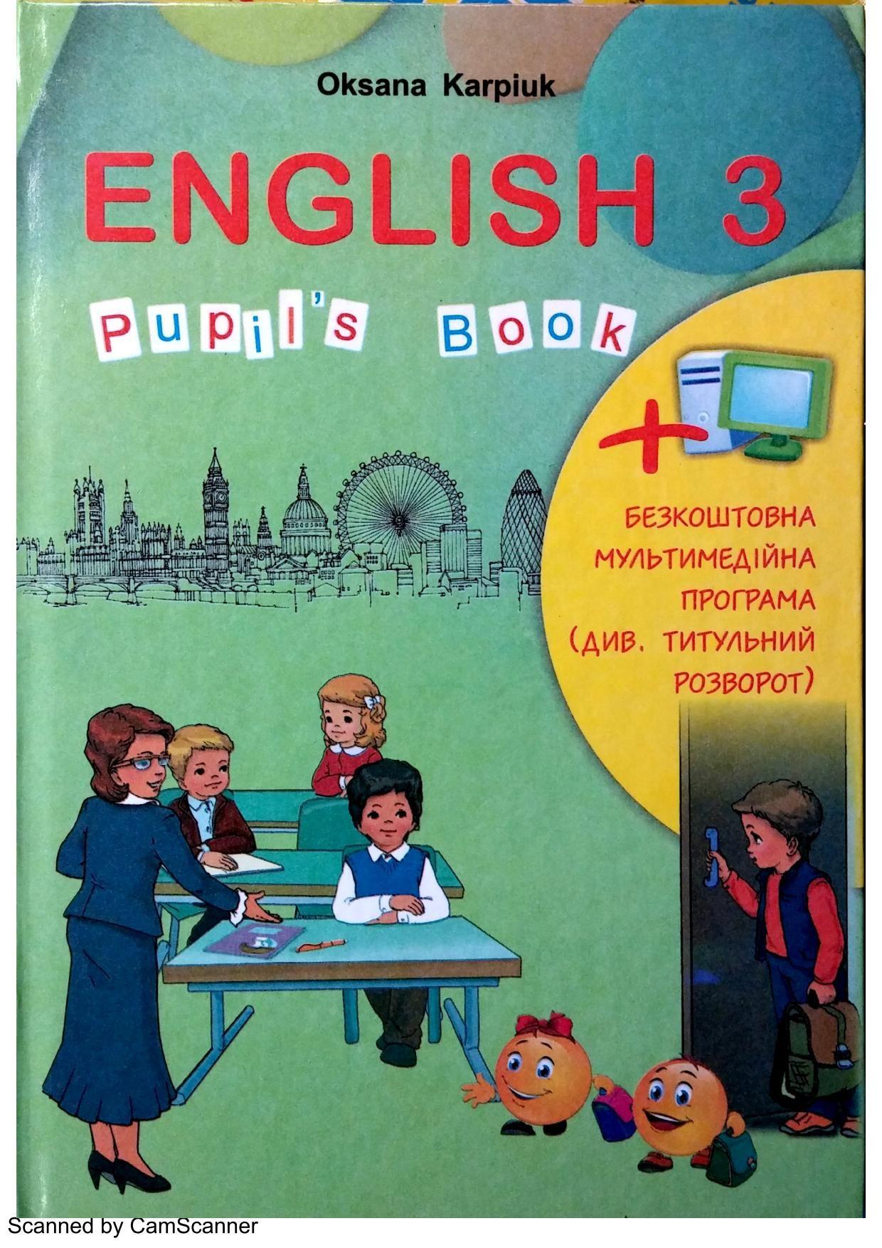 ГДЗ Англійська мова 3 клас Оксана Карпюк Для Шкіл з